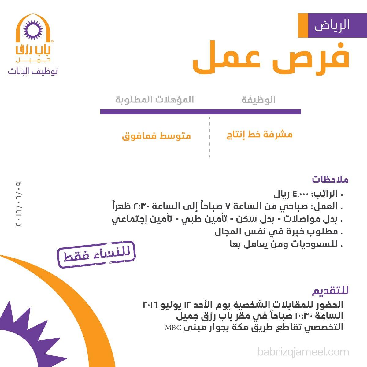 غدا الأحد التقديم على وظيفة مشرفة خط إنتاج - الرياض