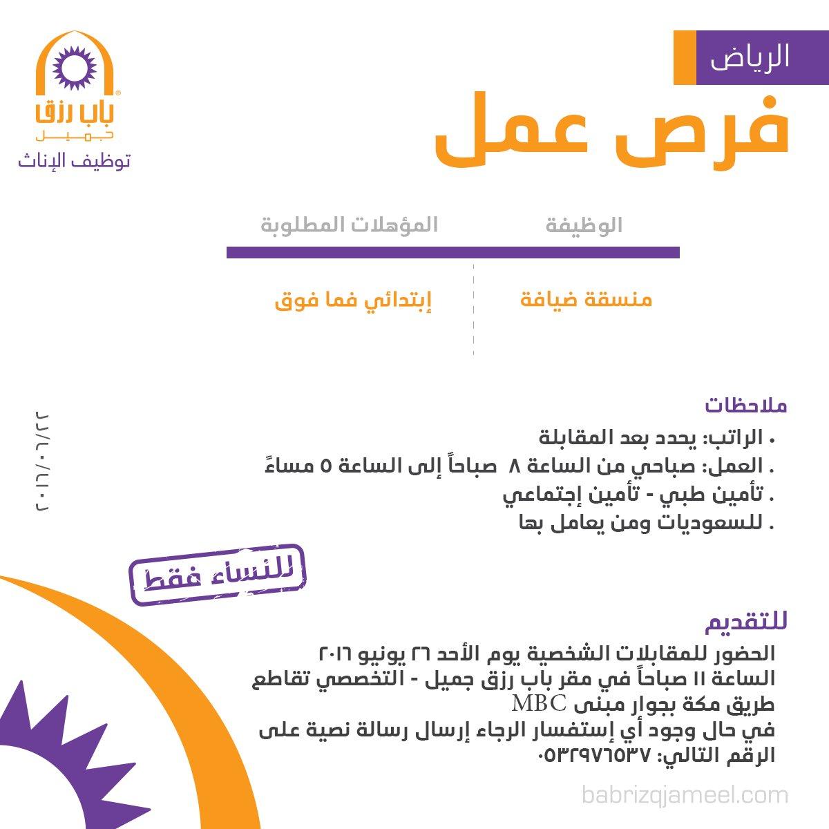 غدا الأحد التقديم على وظيفة منسقة ضيافة - الرياض