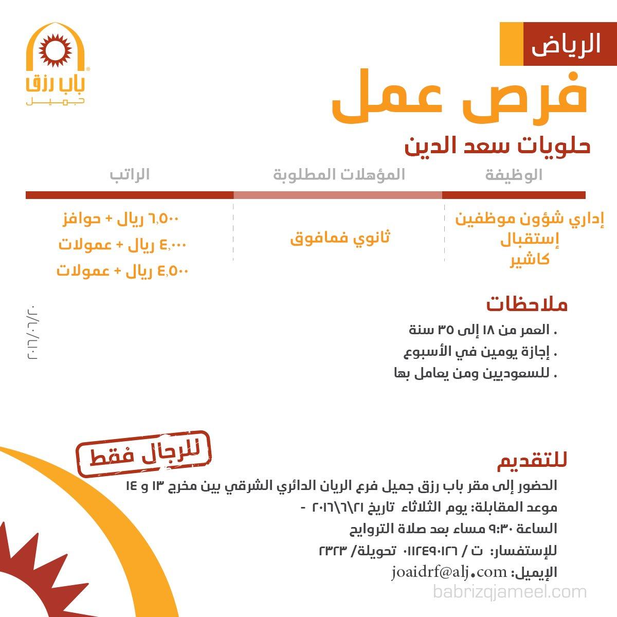 غدا الثلاثاء التقديم على وظائف في حلويات سعد الدين - الرياض