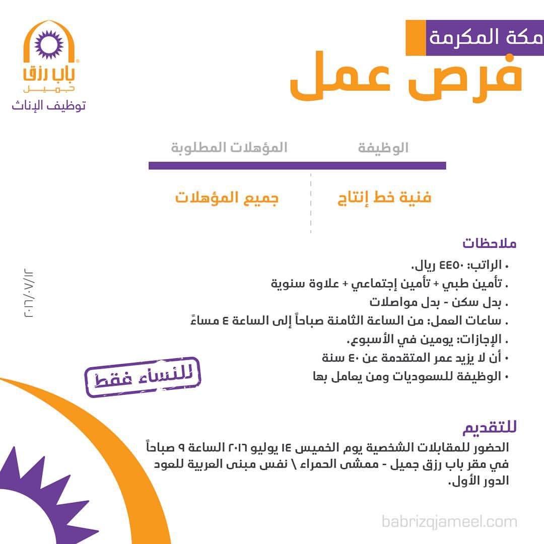 غدا الخميس التقديم على وظيفة فنية خط إنتاج - مكة المكرمة