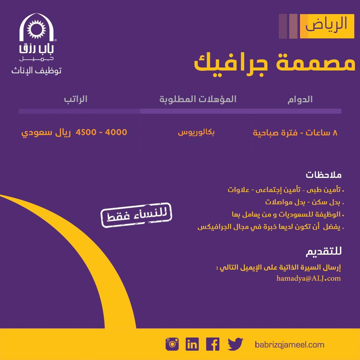 مطلوب مصممة جرافيك - الرياض