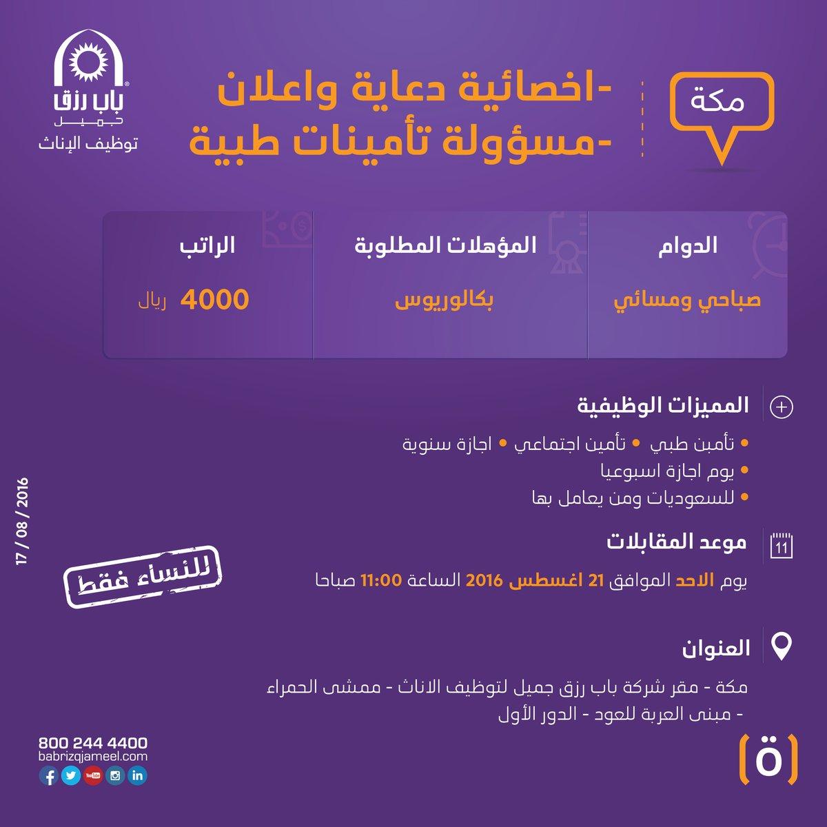 غدا الأحد التقديم على وظيفة أخصائية دعاية وإعلان ومسؤولة تأمينات اجتماعية - مكة المكرمة