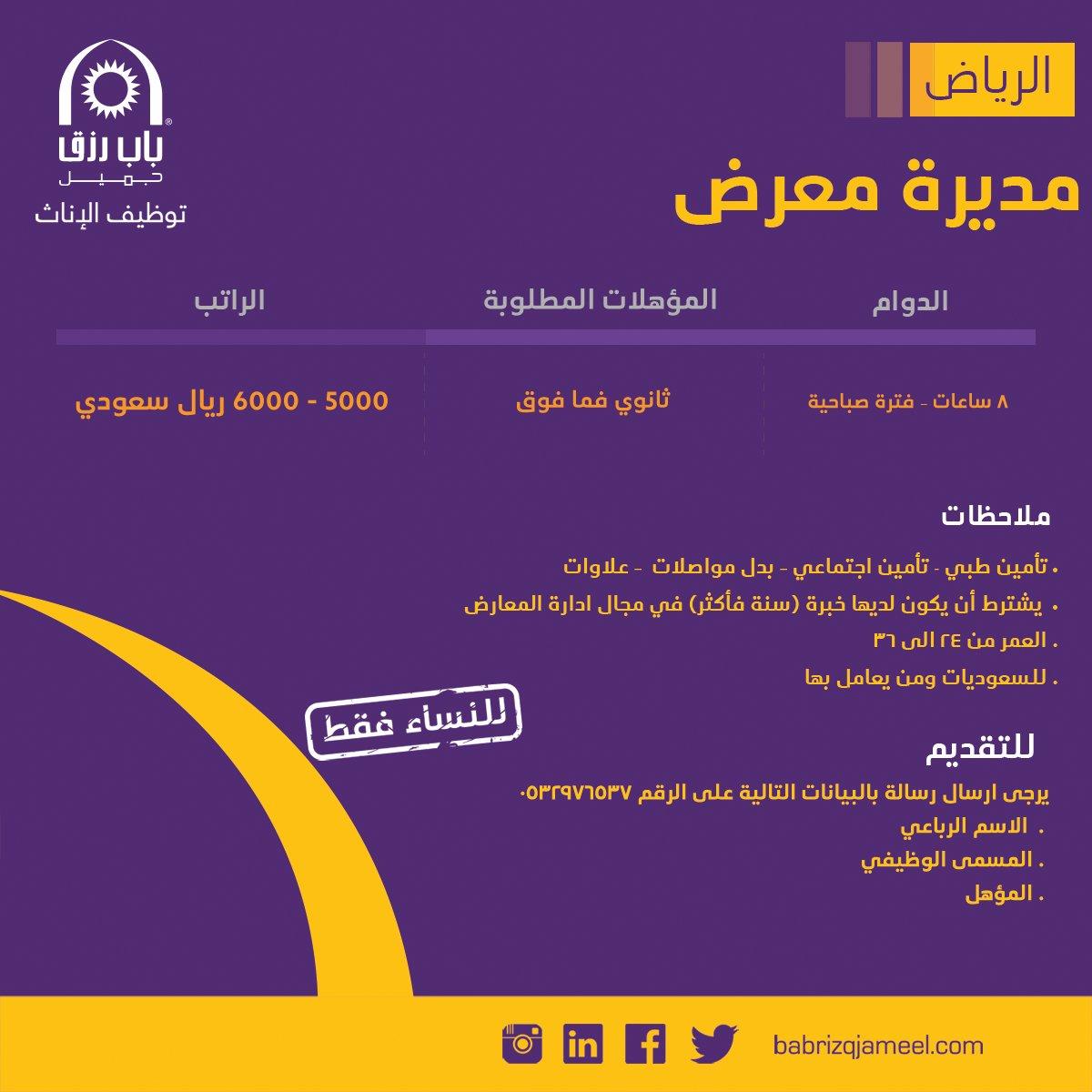 مطلوب مديرة معرض - الرياض