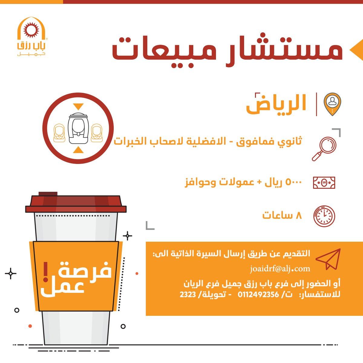 مطلوب مستشار مبيعات - الرياض