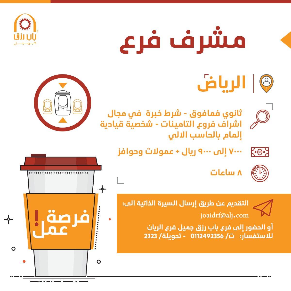 مطلوب مشرف فرع - الرياض