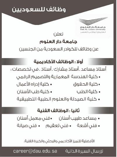 وظائف أكاديمية وفنية للجنسين في جامعة دار العلوم - الرياض