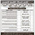 وظائف للجنسين في مجال التغذية بمستشفيات منطقة الباحة التابعة لوزارة الصحة