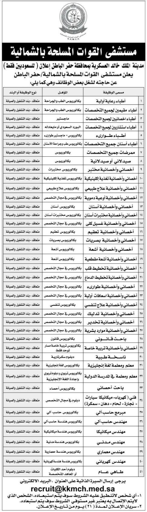 وظائف للجنسين في مستشفى الملك خالد العسكري - حفر الباطن