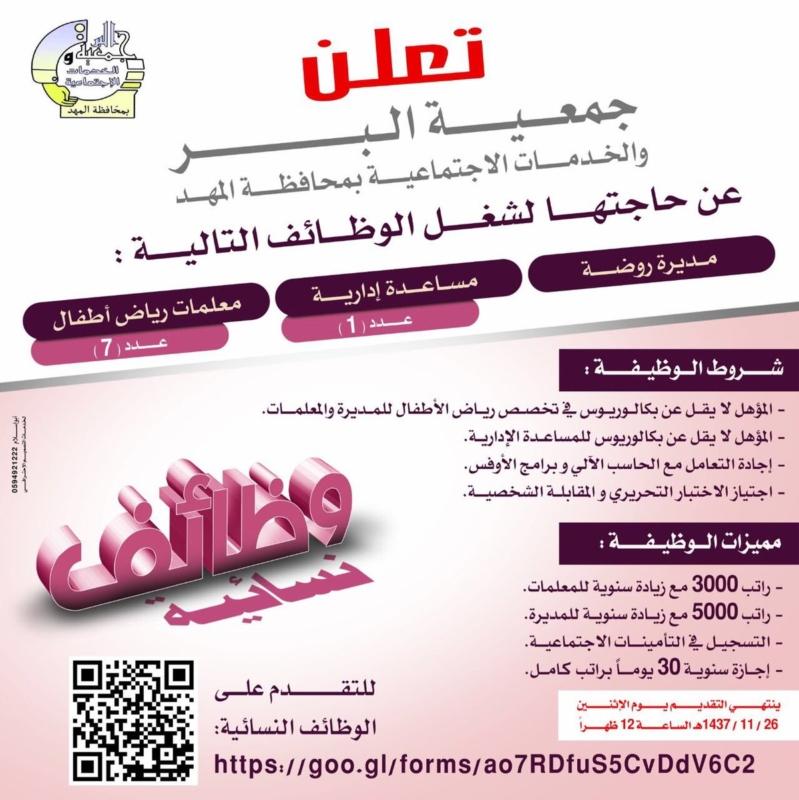 وظائف نسائية في جمعية البر والخدمات الاجتماعية - محافظة المهد