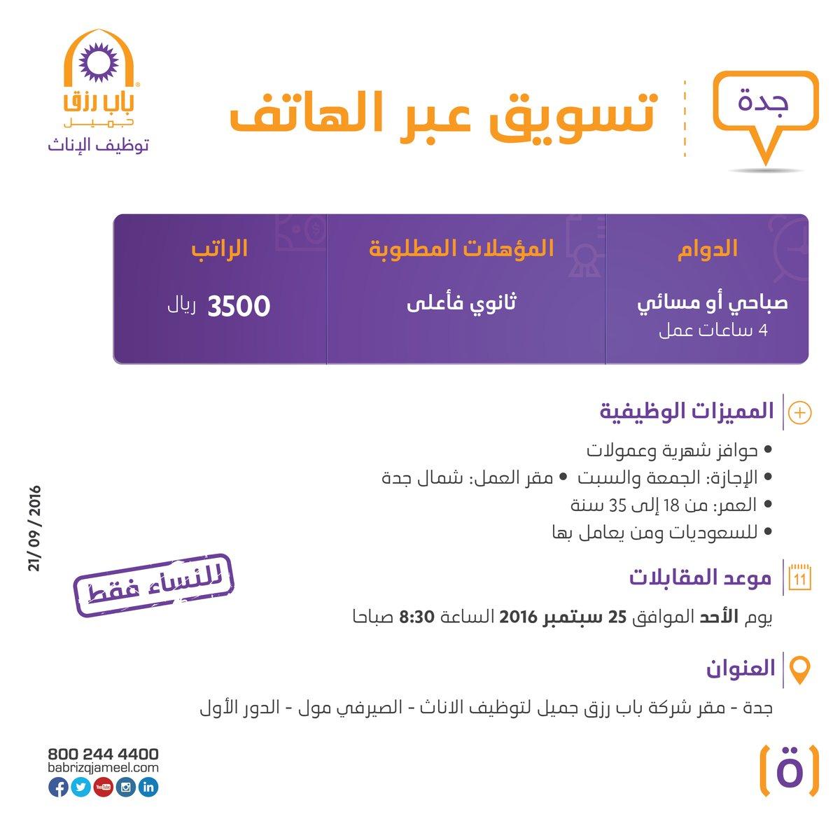 غدا الأحد التقديم على وظيفة تسويق نسائية عبر الهاتف - جدة
