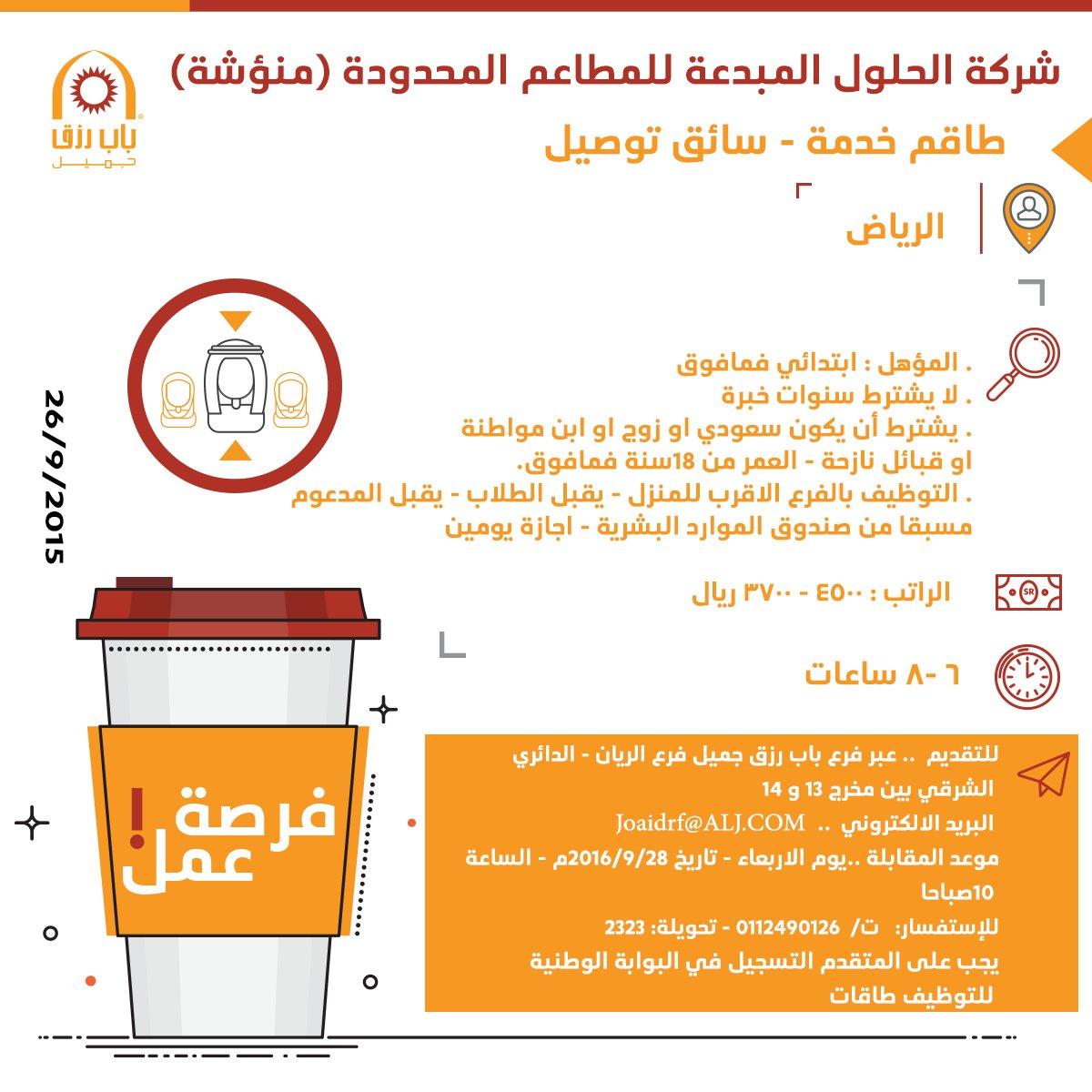 غدا الأربعاء التقديم على وظائف في شركة الحلول المبدعة للمطاعم المحدودة - الرياض