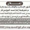 مطلوب إمام لفرع وزارة الشؤون الاسلامية والاوقاف والدعوة والارشاد - الرياض