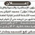 مطلوب مؤذن لفرع وزارة الشؤون الاسلامية والاوقاف والدعوة والارشاد - الرياض