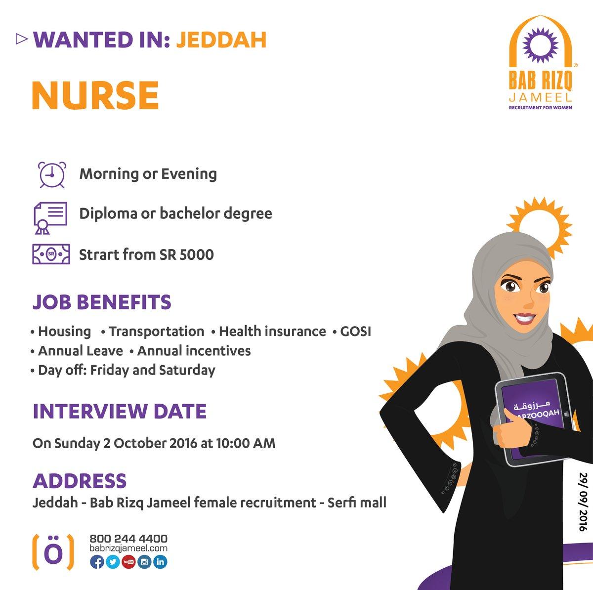 مطلوب ممرضة - جدة