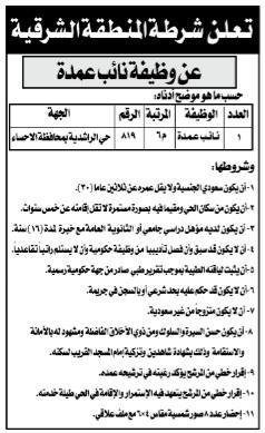 مطلوب نائب عمدة في شرطة المنطقة الشرقية - الأحساء