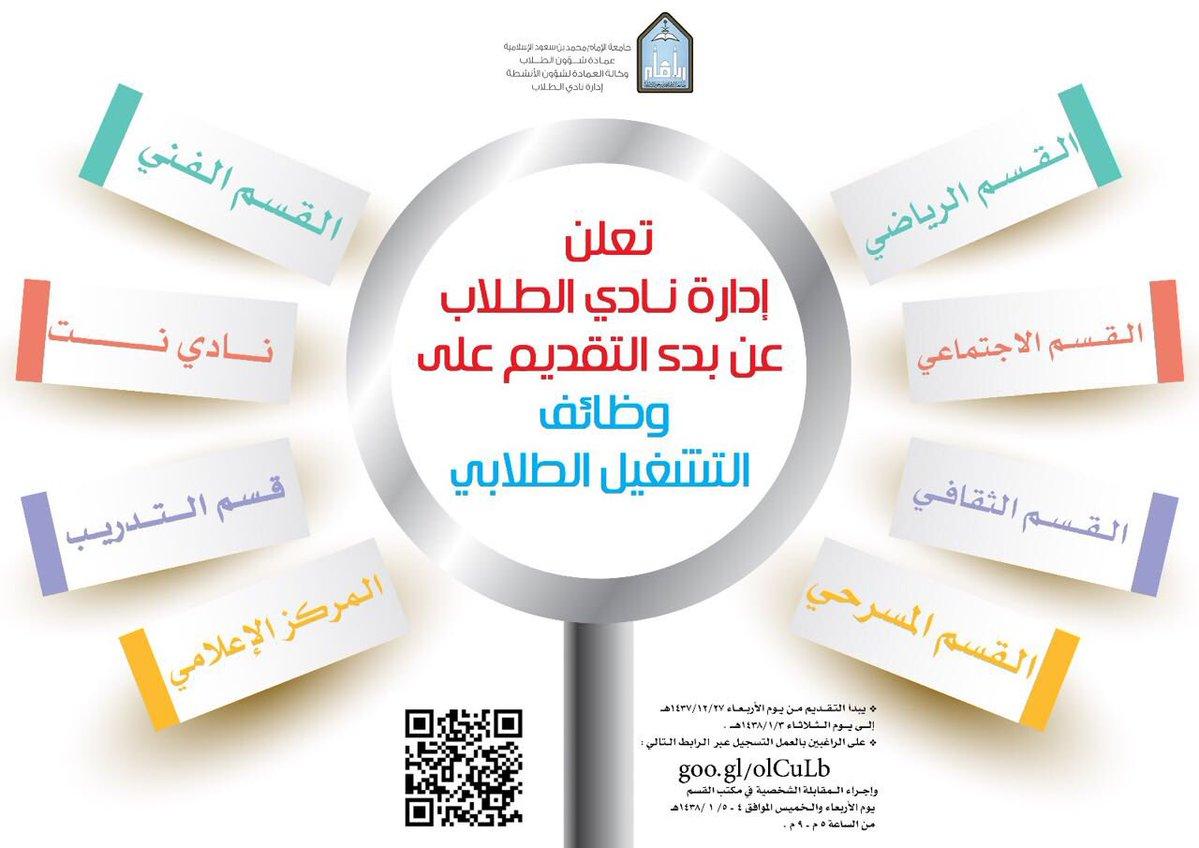 وظائف التشغيل الطلابي في جامعة الإمام - الرياض