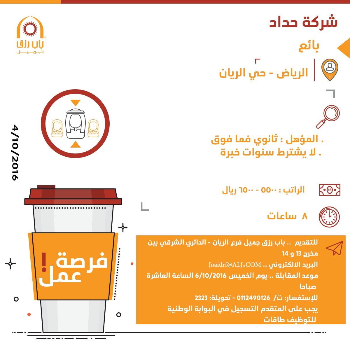غدا الخميس التقديم على وظيفة بائع في شركة الحداد - الرياض