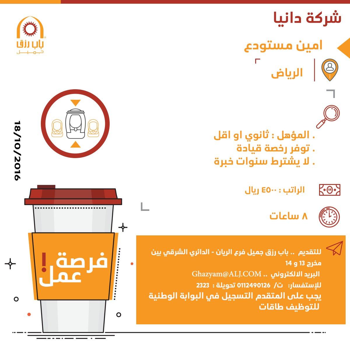 مطلوب أمين مستودع لشركة دانيا - الرياض