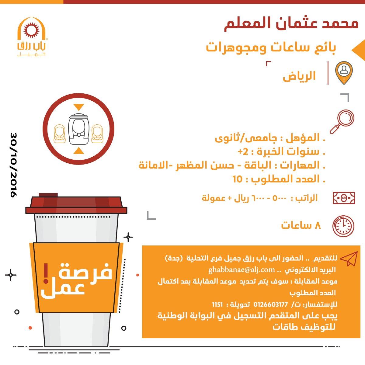 مطلوب بائع ساعات ومجوهرات لشركة محمد عثمان المعلم - الرياض