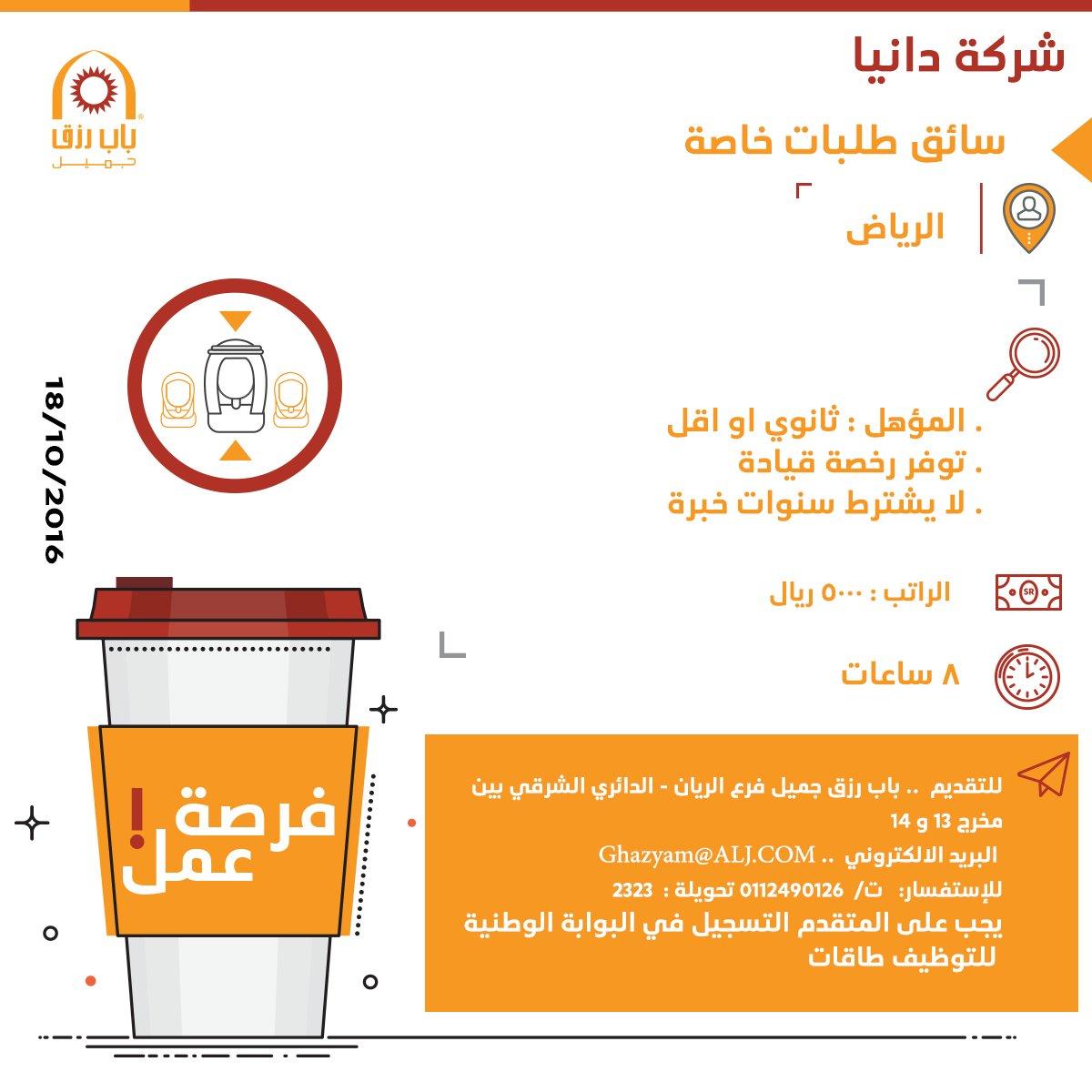 مطلوب سائق طلبات خاصة لشركة دانيا - الرياض