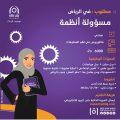 مطلوب مسؤولة أنظمة - الرياض