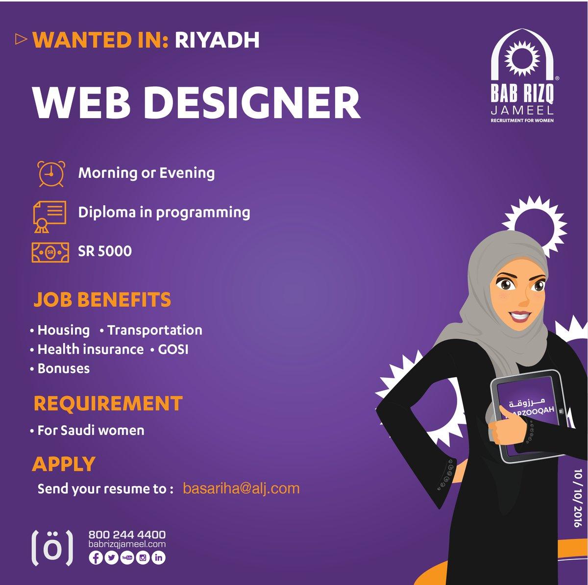 مطلوب مصممة ويب - الرياض