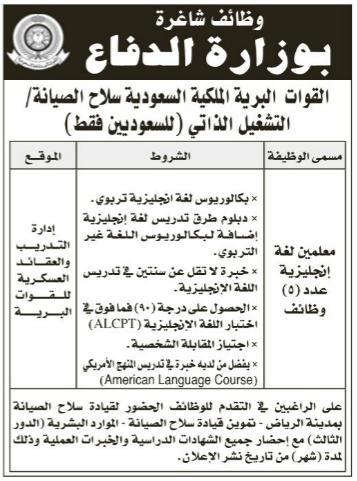 مطلوب معلمين لغة انجليزية في وزارة الدفاع - الرياض