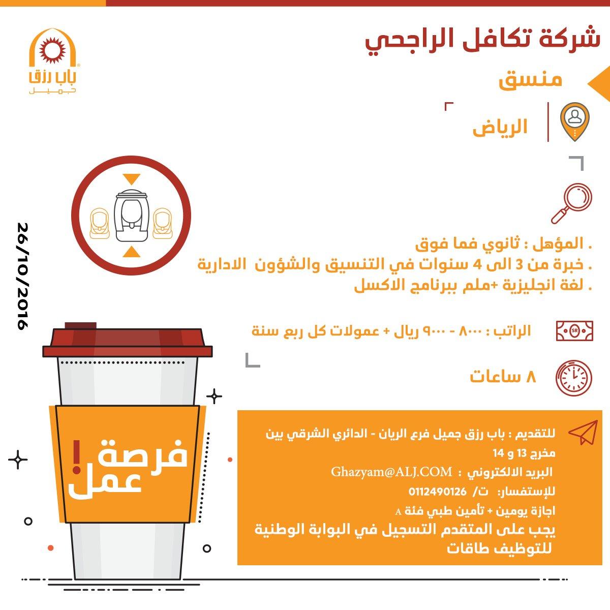 مطلوب منسق لشركة تكافل الراجحي - الرياض