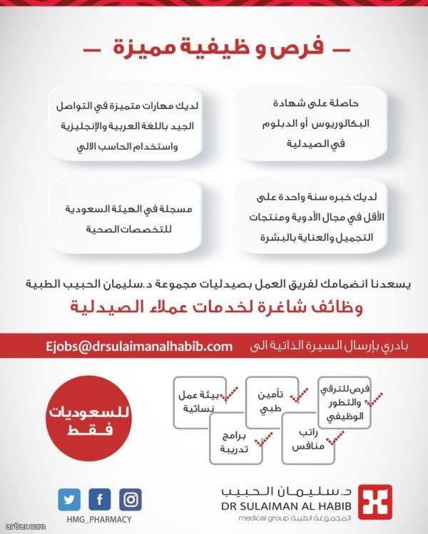مطلوب موظفات خدمة عملاء في صيدليات مجموعة د. سليمان الحبيب - الرياض