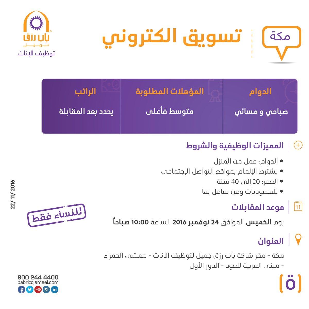 غدا الخميس التقديم على وظيفة تسويق الكتروني نسائية - مكة المكرمة