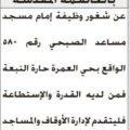 مطلوب مؤذن لمسجد مساعد الصبحي - مكة المكرمة