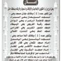 وظائف مؤذنيين وأئمة مساجد - حائل
