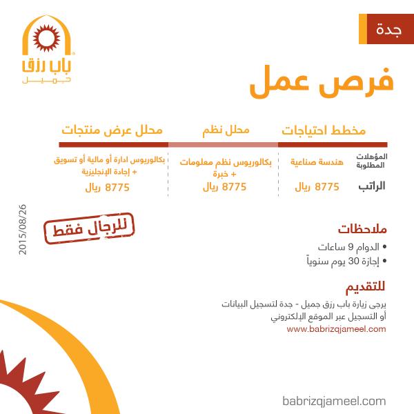 وظائف متنوعة للشباب في جدة