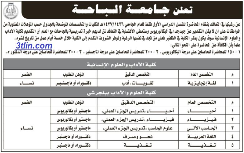 وظائف أكاديمية للنساء بنظام المحاضرة في جامعة الباحة وظائف السعودية
