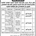 وظائف أمنية بمستشفى الملك خالد التخصصي للعيون - الرياض