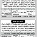 مطلوب مساعد مدير مشروع بمستشفيات حفر الباطن وعرعر