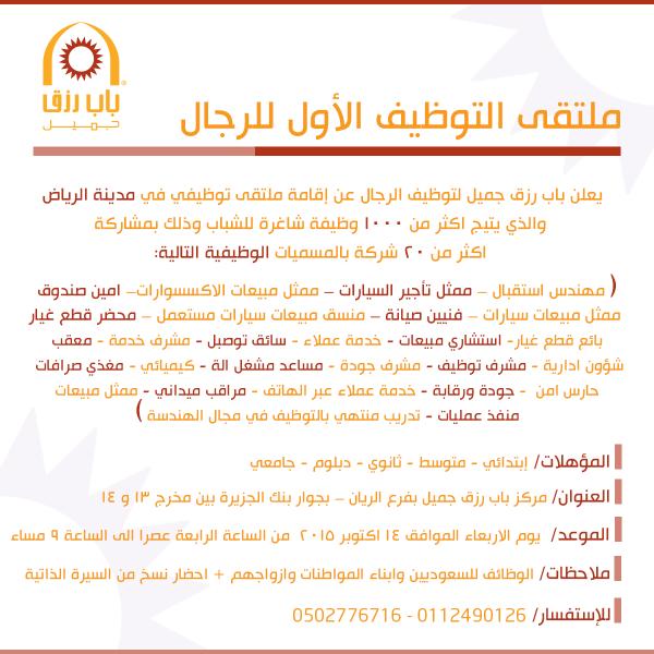 غداً ملتقى التوظيف الأول للرجال - الرياض