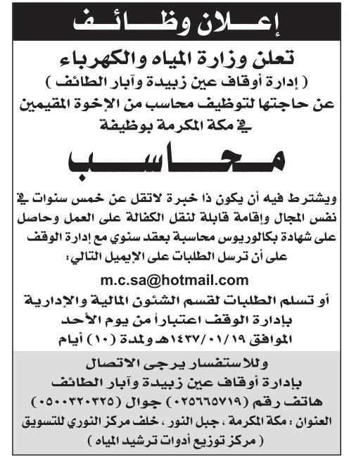وظيفة محاسب بوزارة المياه و الكهرباء - مكة المكرمة