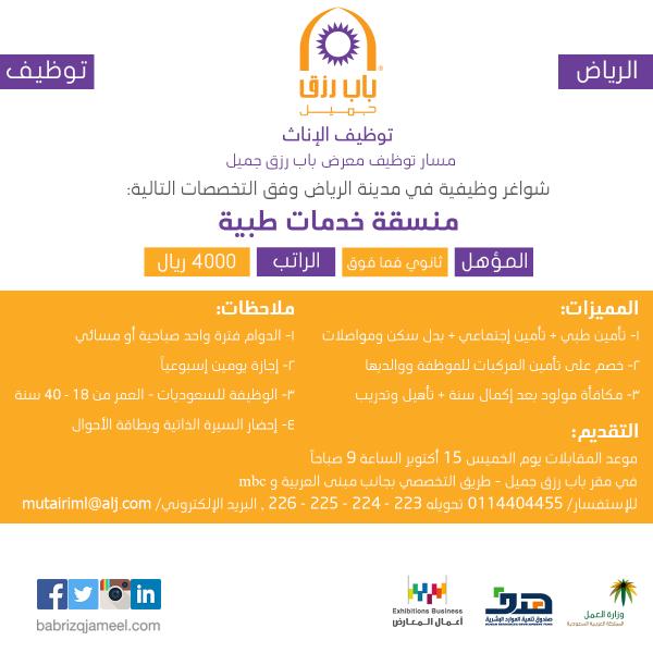 مطلوب منسقة خدمات طبية - الرياض