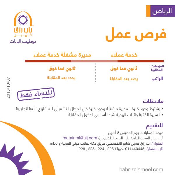 مطلوب موظفات خدمة عملاء ومديرة مشغلة خدمة عملاء - الرياض