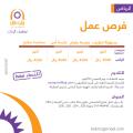 وظائف نسائية متعددة - الرياض