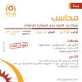 مطلوب محاسب لشركة عبد اللطيف جميل للسمكرة والدهانات - جدة
