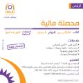 مطلوب محصلة مالية - الرياض