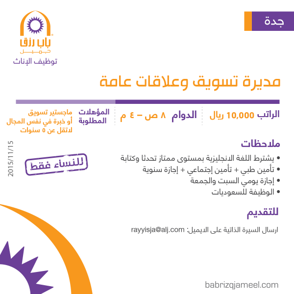 مطلوب مديرة تسويق وعلاقات عامة - جدة