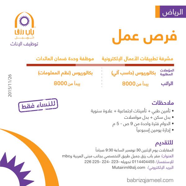مطلوب مشرفة تطبيقات أعمال الكترونية وموظفة وحدة ضمان العائدات - الرياض