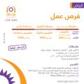 مطلوب مشرفة نظام ادارة محتوى ومنسقة قانونية ومساعدة إدارية - الرياض