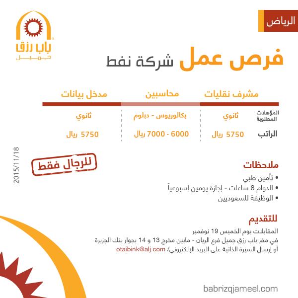 مطلوب مشرف نقليات ومحاسب ومدخل بيانات لشركة نفط - الرياض