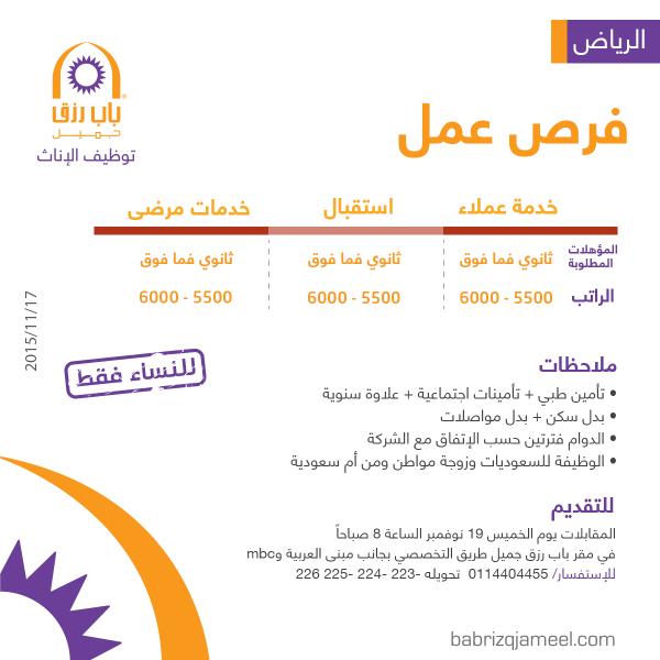 مطلوب موظفات خدمة عملاء واستقبال وخدمات مرضى - الرياض