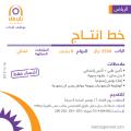 مطلوب موظفات خط انتاج - الرياض