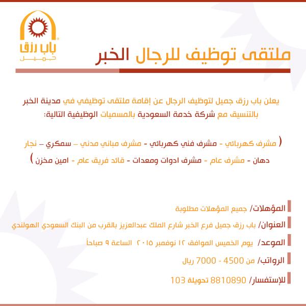 غداً ملتقى التوظيف للرجال بالتعاون مع شركة خدمة السعودية - الخبر